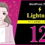 新:WordPressテーマ「Lightning」でサイト制作(その12)応用編・CSSカスタマイズ