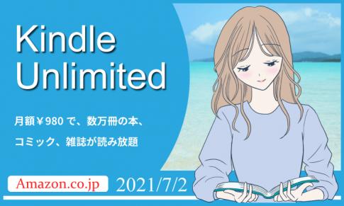 「Kindle Unlimited」で良書を探してみた 2021年7月