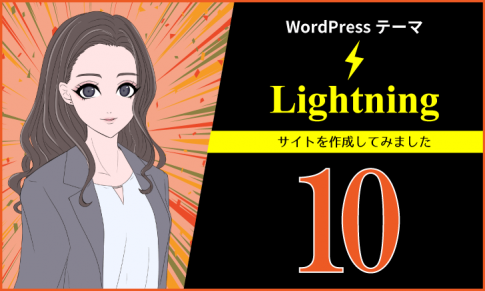 新:WordPressテーマ「Lightning」でサイト制作(その10)メニュー・フッター・CTAの作成