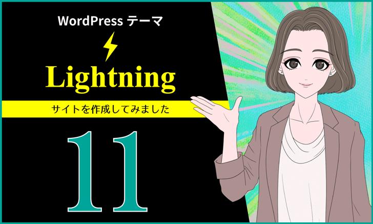 新:WordPressテーマ「Lightning」でサイト制作(その11)各固定ページの作成