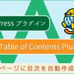 WordPressプラグイン:目次を自動作成する「Table of Contents Plus」