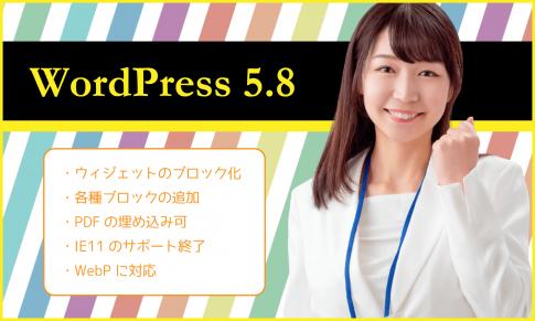 WordPressが「5.8」にバージョンアップ:変更点・機能追加など