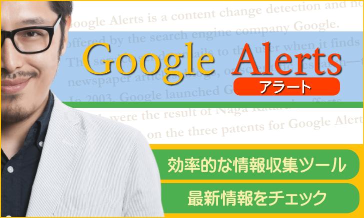 Googleアラート:効率的な情報収集ツール・最新情報をチェック