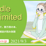 「Kindle Unlimited」で良書を探してみた 2021年9月