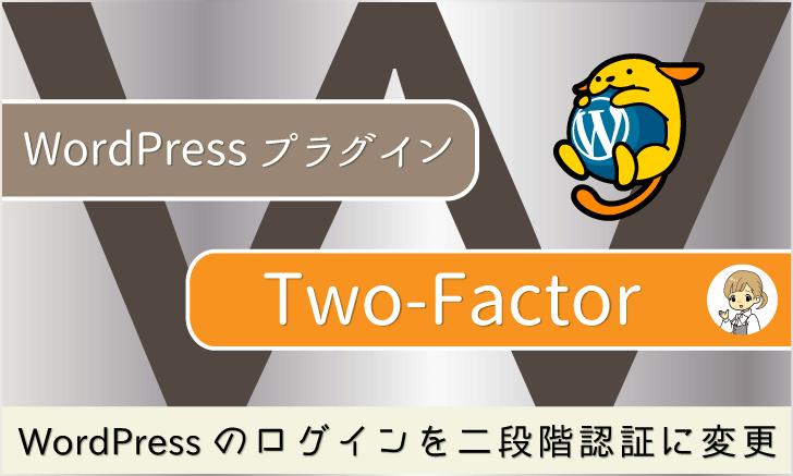 WordPressプラグイン:ログインを2段階認証にする「Two-Factor」