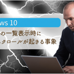 フォルダの一覧表示時に勝手にスクロールが起きる事象:Windows10